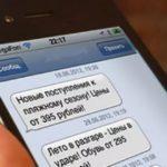 Основные преимущества SMS-рекламы