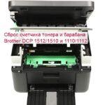 Сброс счетчика тонера Brother: как обнулить картридж принтера правильно