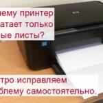Струйный принтер не печатает по центру или выдает белые листы: что делать?