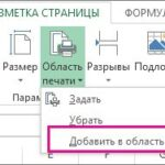 Установка и удаление области печати на листе